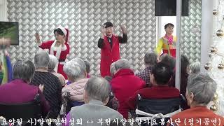 가수온정경 서울의밤 한혜진 부천옥합노인전문요양원 정기공…