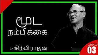 மூட நம்பிக்கை - Sirpi Rajan