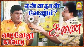 Aanai Tamil movie | வடிவேலு எண்ணெய் காமெடி | Arjun Vadivelu comedy | Arjun | Namitha | Vadivelu |