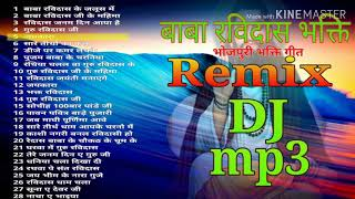 Baba ravidass bhakti REMIX DJ SONG PART -1