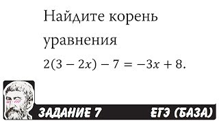 🔴 Найдите корень уравнения 2(3-2x)-7=-3x+8 | ЕГЭ БАЗА 2018 | ЗАДАНИЕ 7 | ШКОЛА ПИФАГОРА