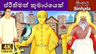 Happy Prince in Sinhala | Sinhala Cartoon | Sinhala Fairy Tales