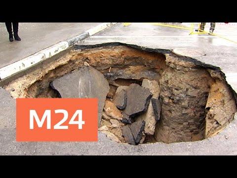 Люди могут находиться под землей после обрушения грунта на юге Москвы - Москва 24 - видео онлайн