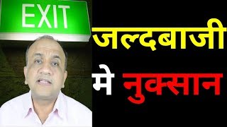 Stock EXIT Strategy - How to maximize your PROFIT and reduce Losses (Hindi)