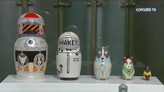 История космоса в миниатюре: в Москве открыли выставку необычных матрёшек