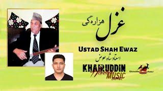 Ustad Shah Ewaz charbaiti shibar استاد شاه عوض چهار بیتی سبکی شیبر