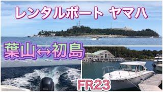 レンタルボートで遊ぼう! 東京神奈川千葉近郊 http://www.izu.to/aorc/...