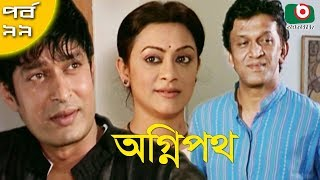 Download Video বাংলা নাটক - অগ্নিপথ | Agnipath | EP 99 | Raunak Hasan, Mousumi Nag, Afroza Banu, Shirin Bokul MP3 3GP MP4