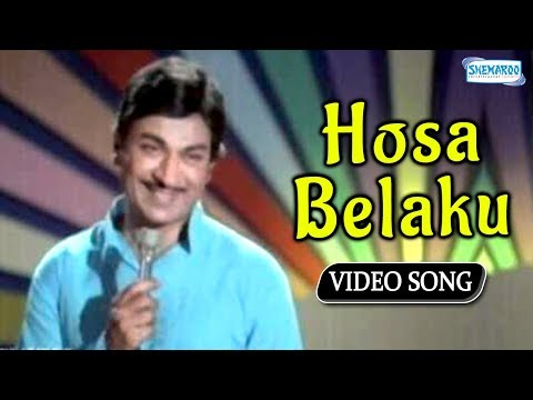 Kannada Hit Songs - Hosa Belaku From Beladingalagi Baa