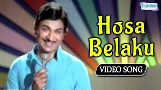 Kannada Hit Songs - Hosa Belaku From Beladingalagi Baa