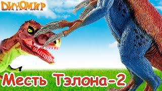 Динозавры - Горгозавр и колючки Теризинозавра Мультики про динозавров на русском
