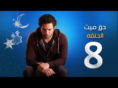 مسلسل حق ميت - الحلقة الثامنة | Episode 08 - 7a2 Mayet
