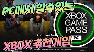 XBOX 게임패스 PC 에서 활용해보자