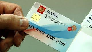 видео Как и где получить электронный полис ОМС в Москве?