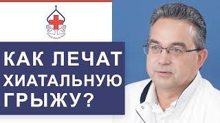 📍 Симптомы и самый современный метод лечения хиатальной грыжи. Хиатальная грыжа. 12+