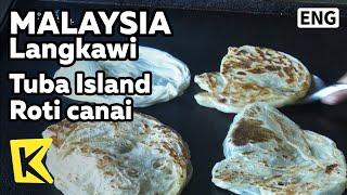 【K】Malaysia Travel-Langkawi[말레이시아 여행-랑카위]투바섬 로띠 차나이/Tuba Island/Roti canai/Native/Bread(