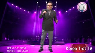 """안형문 카멜레온(원곡 박영규) """"불멸의 가수 배호와 함…"""