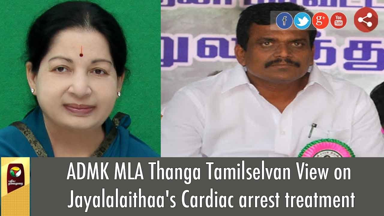 Thanga Tamil Selvan ADMK MLA Thanga Tamilselvans Views on Jayalalaithaas Cardiac