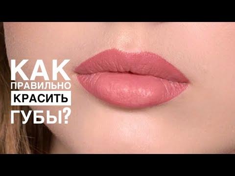 Видео уроки как красить губы