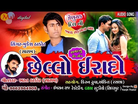Chhelo Erado | Mukesh Thakor new Song | Bharat Thakor New Love Song 2019