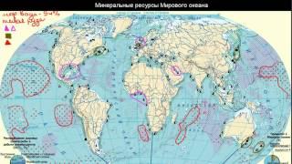 видео Природные ресурсы Мирового океана