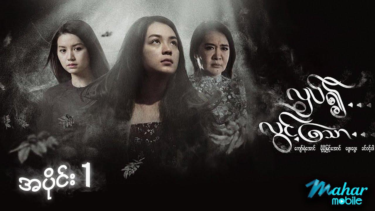 လှပ်၍လွင့်သော ရုပ်ရှင်ဇာတ်ကားကြီး (အပိုင်း၁) - Myanmar Movies - Drama - Love - Action