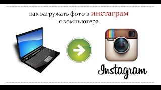 Как загрузить фото и видео в ИНСТАГРАМ через компьютер или ноутбук