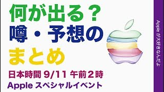 Appleスペシャルイベント直前!新製品何が出る?噂と予想のまとめ・いよいよ9月11日午前2時(日本時間)