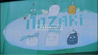 野崎漬物株式会社 企業PR動画