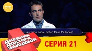 Дневник доктора Зайцевой 21