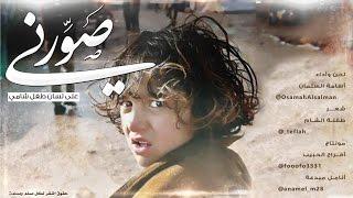صورني كي يصل ندائي _ كلمات / طفلة الشام ~ أداء/ أسامة السلمان