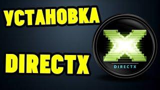Как установить DirectX на Windows?