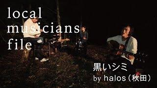 東京以外を拠点に活動する、日本全国各地のリアルなローカル・ミュージ...