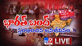 'భారత్ బంద్' LIVE || Bharat Bandh Live Updates - TV9 Exclusive