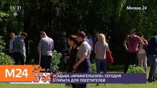 Смотреть видео Усадьба Архангельское открыта для посетителей 18 мая - Москва 24 онлайн