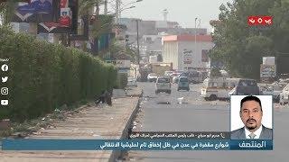 تصاعد الاحتجاجات المنددة بمليشيا الانتقالي الإماراتي بعدن