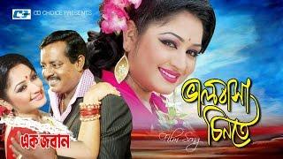 Valobasha Chinte   Andrew Kishore   Kanok Chapa   Dipjol   Resi   Bangla Movie Song   FULL HD
