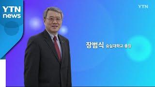 혁신코리아 [장범식, 숭실대학교 총장] / YTN