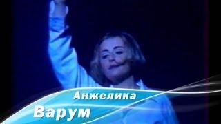 Анжелика Варум - Художник, что рисует дождь (Луганск, 1998)