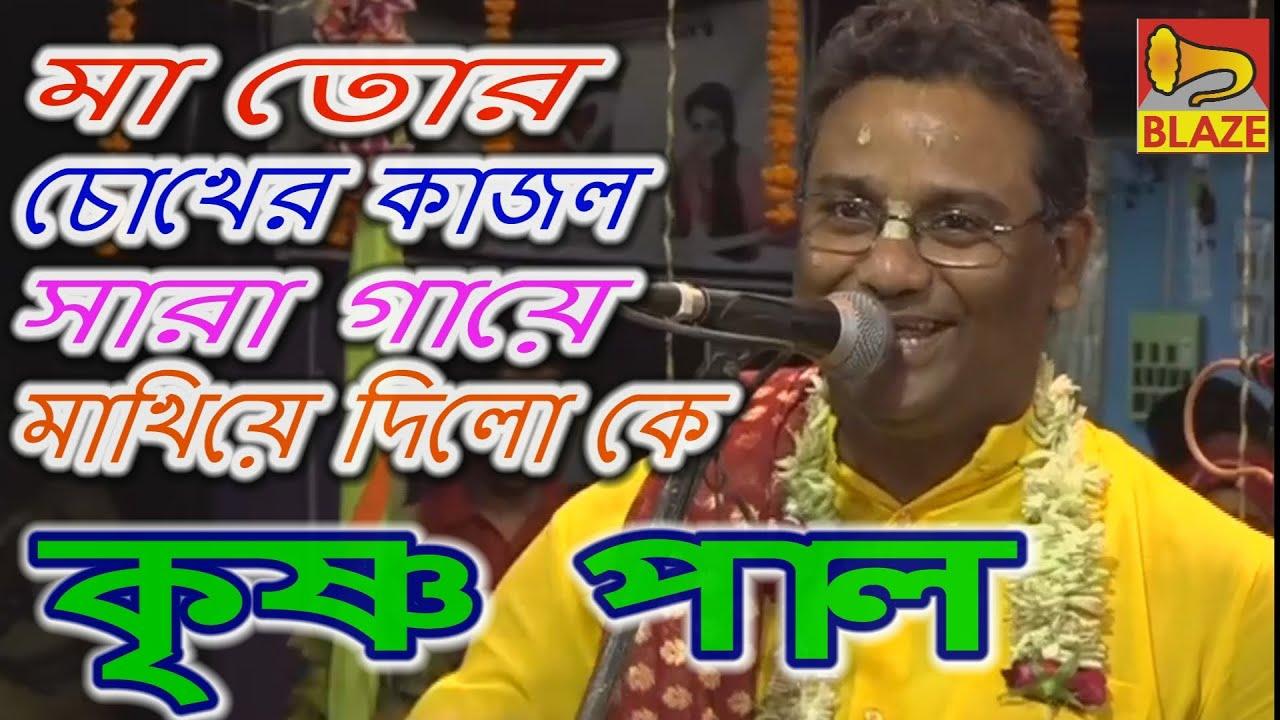 মা তোর চোখের কাজল সারা গায়ে মাখিয়ে দিলো কে | কৃষ্ণ পাল | Bengali Kirtan | Krishna Pal | Blaze Audio