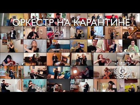 "Оркестр на ""карантине"" — Mariinsky Orchestra — Isolated But Still UNITED"
