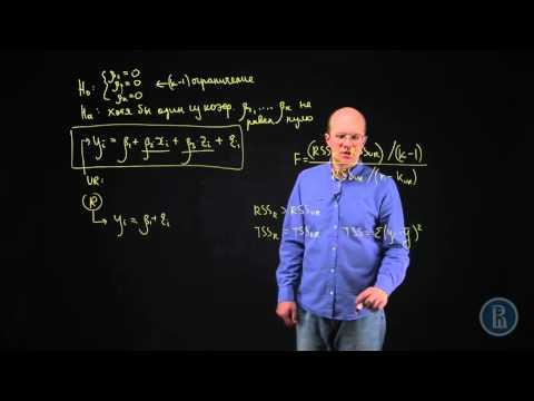 Критерий Фишера и критерий Стьюдента в эконометрике