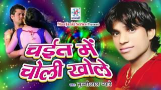Video चइत में चोली खोले # Hum Se Hoi Na Katiya # Bhojpuri Hot Chaita Song 2017 // Munilal pyare download MP3, 3GP, MP4, WEBM, AVI, FLV Juli 2018