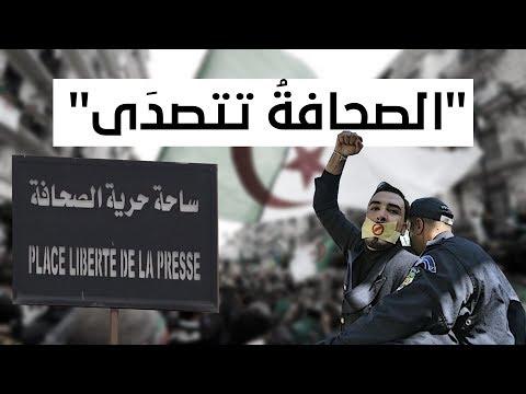 في الجزائر: الصحافة تتصدى وتقاوم الاستبداد