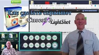 Как сделать скриншот  Способ 3
