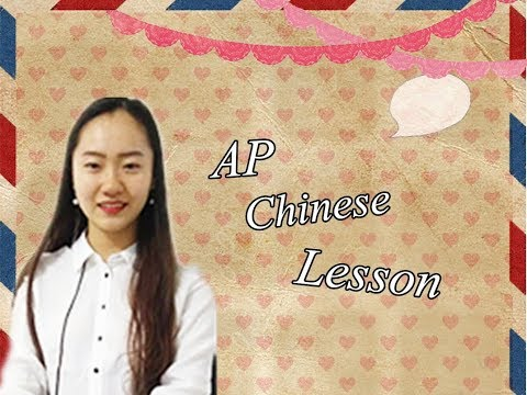 AP Chinese Lesson: Teacher Joyce Introduces Holidays