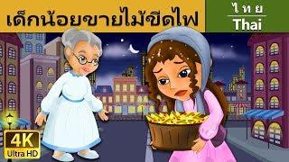 เด็กน้อยขายไม้ขีดไฟ | นิทานก่อนนอน | นิทาน | นิทานไทย | นิทานอีสป | Thai Fairy Tales