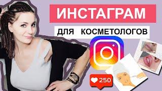 Смотреть видео Как вести ИНСТАГРАМ для косметологов онлайн