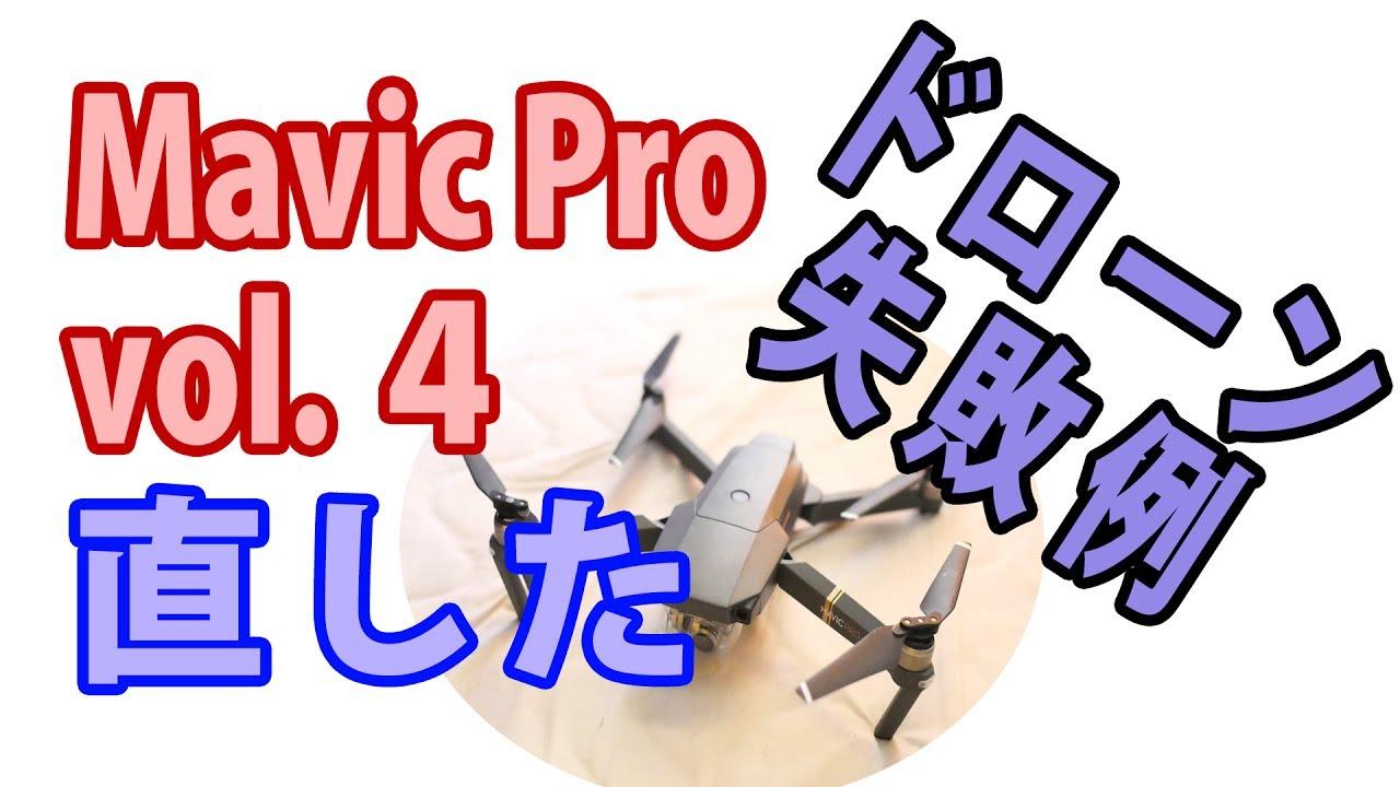 [初心者ドローン空撮] MavicPro Vol.04 修理しました&ドローン失敗例色々