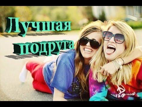 Песня про лучшую подругу. №2